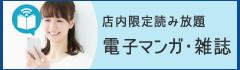 電子マンガ・雑誌